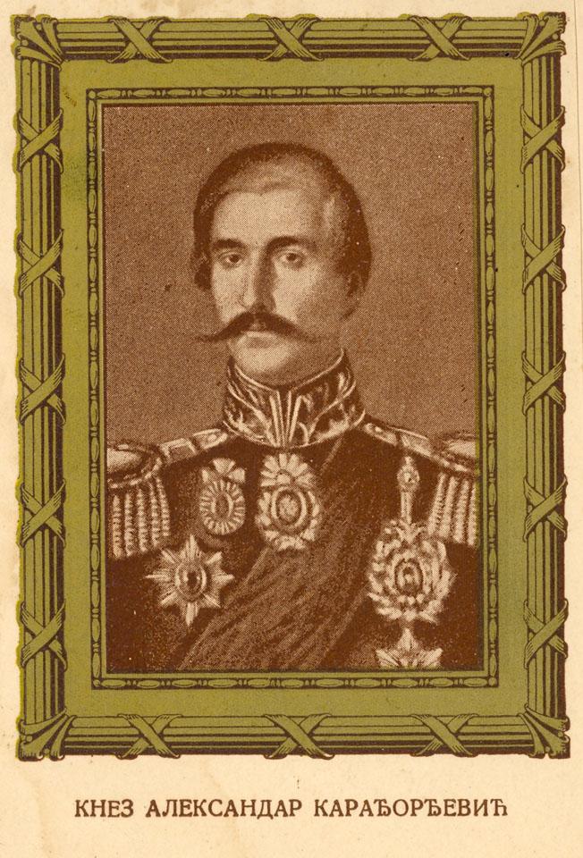 Prince Alexander Karadjordjevic