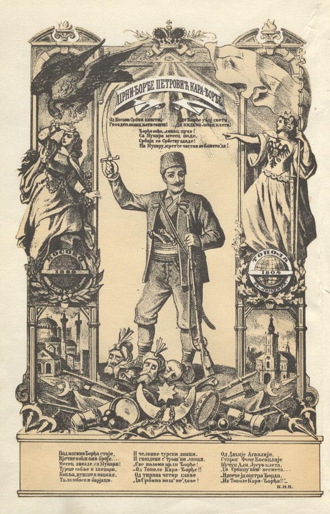 Djordje Petrovic Karadjordje, illustration